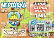 Игротека (настольные игры) для детей и взрослых