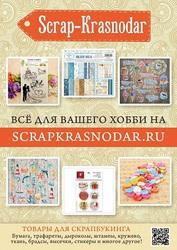 Магазин товаров для творчества Scrapkrasnodar