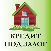 Срочный займ под залог квартиры,  дома в Краснодаре