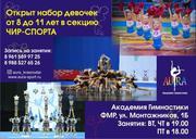 Открыт набор девочек в спортивную секцию ЧИР-СПОРТА