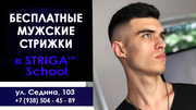 БЕСПЛАТНЫЕ мужские стрижки в STRIGA School!