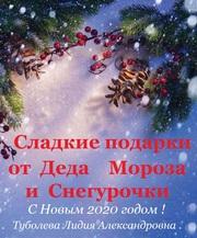 Новогодние  подарки  для  детей .