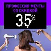 Обучение парикмахерскому искусству в STRIGA™ School!