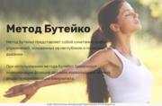 Доступное обучение методу Бутейко по Скайпу, Ваттсапп и Вайберу
