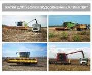 Жатка для уборки подсолнечника ПС,  Лифтер,  Краснодар