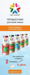 ТМ Лактомир | Пробиотики для здоровья всей семьи