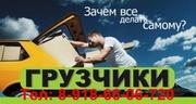 Окажем услуги: грузчиков и разнорабочих по   Краснодару.