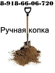 Земельные работы: копка,  расчистка,  перенос  тел:89186606720 Краснодар