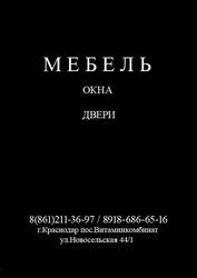 Распродажа мебели. г.Краснодар Витаминкомбинат