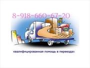 Услуги грузчиков 8-918-66-06-720 Краснодар