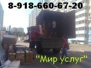 Грузоперевозки. Услуги грузчиков 8-918-660-67-20 Краснодар