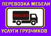 Грузовые перевозки и услуги грузчиков 8-918-660-67-20 Краснодар