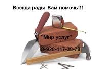 Плиточник штукатурщик маляр отделочник сантехник электрик 8-928-417-38
